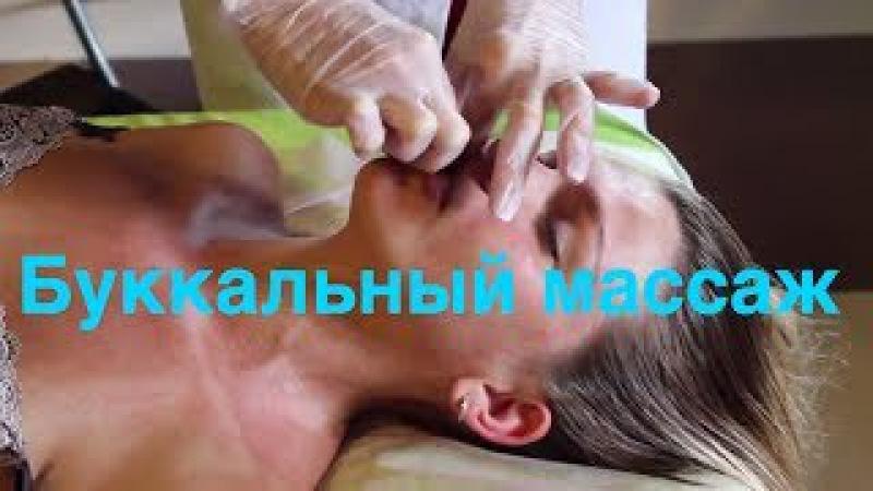 Буккальный массаж лица | Видеоурок 2 | Buccally face massage | Video 2 » Freewka.com - Смотреть онлайн в хорощем качестве