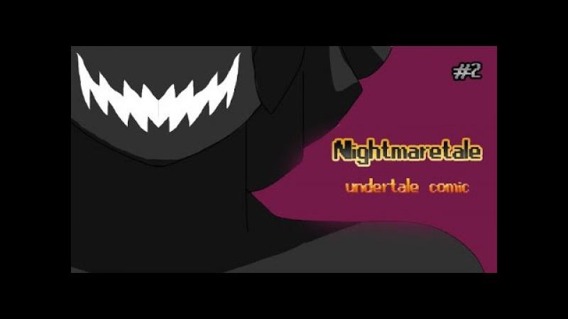 (undertale comic) Nightmaretale 2 | Русский дубляж [RUS]
