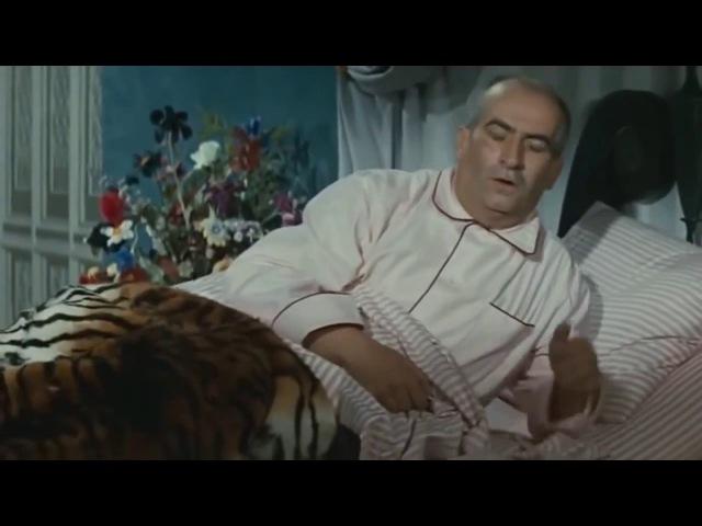 Какой кошмар, Луи Де Фюнес