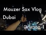 Mauzer Sax Vlog.  Эпизод 1.  Дубаи