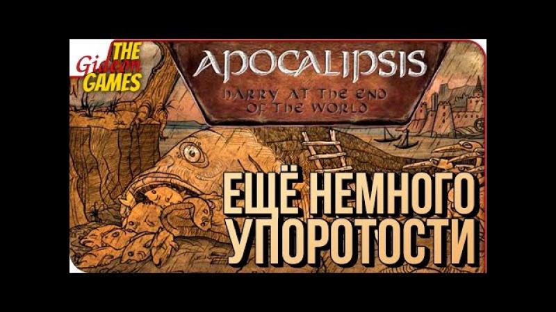 APOCALIPSIS ➤ ГАРРИ В КОНЦЕ МИРА (demo)
