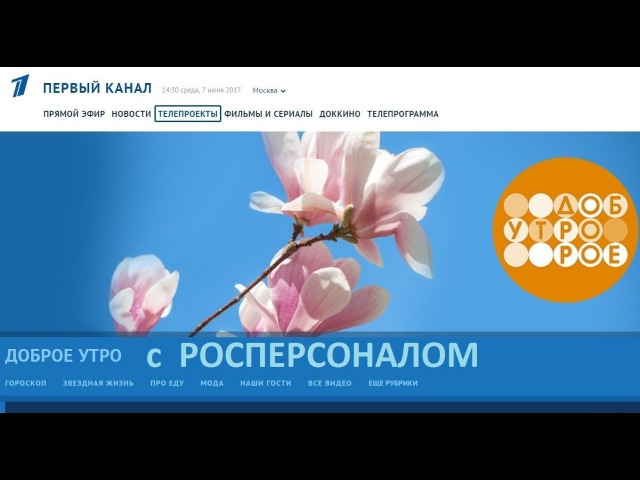 Летняя работа для студентов и молодежи Доброе утро 1 канал Россия Росперсонал