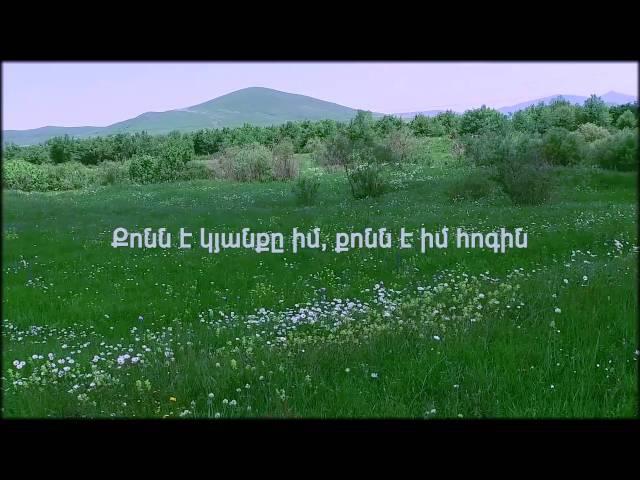 Xachatur Chobanyan - Meghm Qamin (Խաչատուր Չոբանյան - Մեղմ Քամին) Hogevor erger