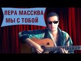 Лера Массква - Мы с тобой cover