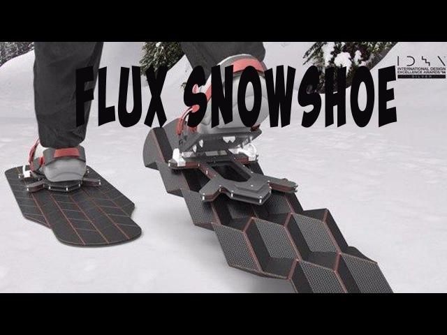 FLUX SNOWSHOE и еще 4 УДИВИТЕЛЬНЫХ ИЗОБРЕТЕНИЯ О КОТОРЫХ ВАМ СТОИТ УЗНАТЬ 30