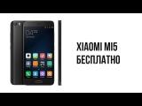 Смартфон Xiaomi Mi5 бесплатно. 1 действие и он твой!