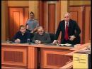 Федеральный судья выпуск 154 Маратов Наумов судебное шоу 2008 2009