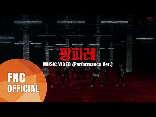 SF9 - 팡파레(Fanfare) MUSIC VIDEO (Performance Ver.)