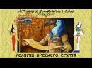 Религия и мифология Древнего Египта рус История древнего мира