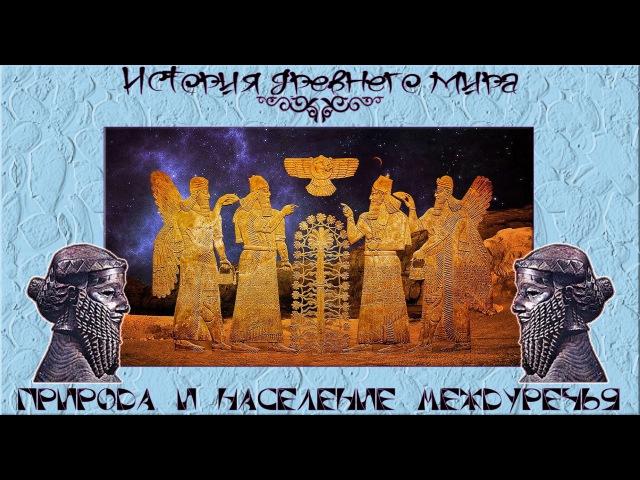 Природа и население Междуречья рус История древнего мира