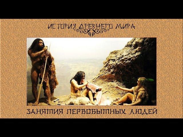 03. Занятия первобытных людей (рус.) История древнего мира.