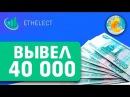 Сайт, который платит 40000 рублей за 3 дня. Ethelect платит Как заработать деньги в инте...