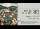 Три загадки Яна ван Эйка. Цикл «Большая история европейского искусства».