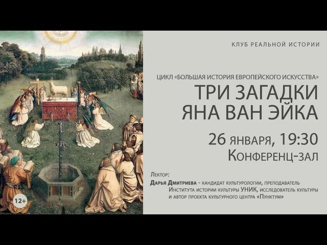 Три загадки Яна ван Эйка Цикл Большая история европейского искусства