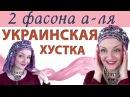 Как красиво завязать платок на голове по мотивам украинской хустки Мастер класс 2 фасона