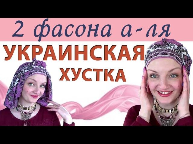 Как красиво завязать платок на голове по мотивам украинской хустки. Мастер -класс: 2 фасона