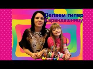 ДЕЛАЕМ ГИПЕР КАРАНДАШНИЦУ hand-made Лики Стори