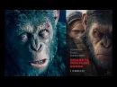 Планета обезьян Война 2017 Полный фильм смотреть фильм онлайн на русском