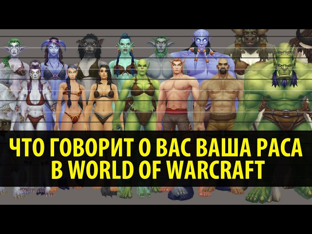 Что Говорит о Вас Ваша Раса в World of Warcraft