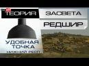 Теория засвета - Редшир - Удобная точка для первички на SP IC #worldoftanks #wot #танки — [http://wot-vod.ru]