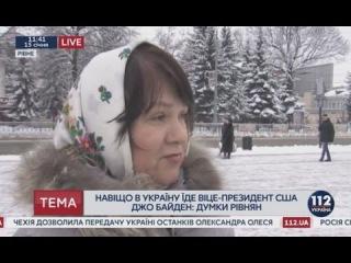 Зачем Байден едет в Украину? Мнения жителей Ровно