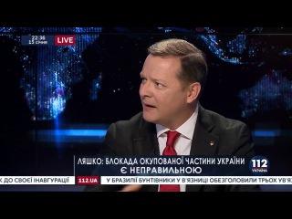Ляшко: На оккупированных территориях Донбасса живут мои родственники