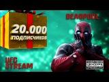 UFC 2 Боец MMA DeadPooL 20КОхота На Топов (Бокс,Кикбоксер,,Каратэ,Дзюдо,джиу-джитсу,Борьба)