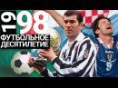 1998 ГОД | Зидан, Венгер и сборная Хорватии [Футбольное десятилетие]