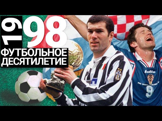 1998 ГОД Зидан Венгер и сборная Хорватии Футбольное десятилетие