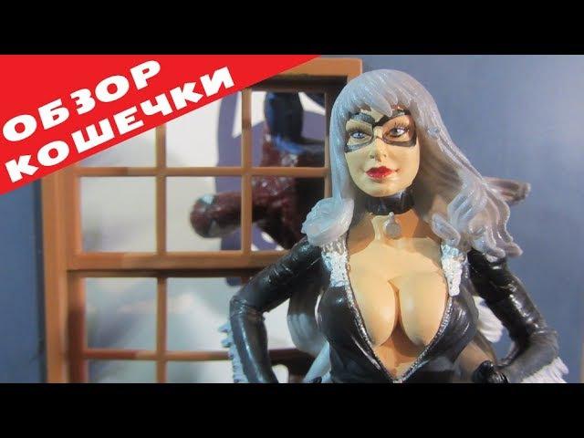 Черная Кошка и Человек-Паук. Распаковка фигурки Marvel Select. Герой в комиксах