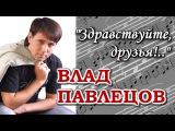 Влад ПАВЛЕЦОВ - певец, автор песен (Promo Video)