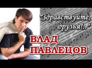 Влад ПАВЛЕЦОВ - певец, автор песен Promo Video