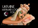 NYX AWARDS UKRAINE. Mermaid look. Образ русалки
