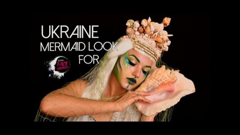 NYX AWARDS UKRAINE. Mermaid look. Образ русалки