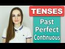 PAST PERFECT CONTINUOUS Прошедшее совершенное длительное Времена в английском English Spot