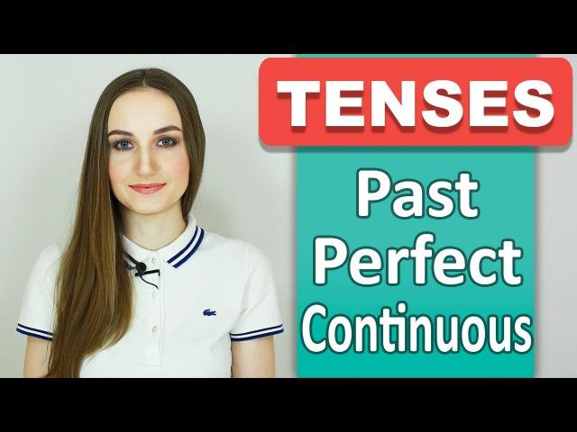PAST PERFECT CONTINUOUS (Прошедшее совершенное длительное) - Времена в английском - English Spot