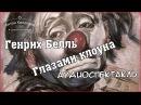Генрих Белль - Глазами клоуна аудиоспектакль
