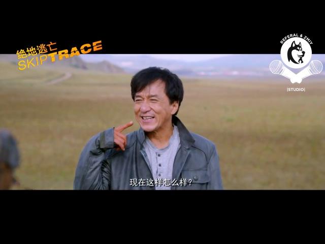 По следу (2016), полный русский трейлер - Джеки Чан [Jackie Chan 2016 Skiptrace Official Trailer]
