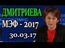 МЭФ 2017. Речь Дмитриевой. Что касается кризиса - ощущение дежавю - вызван цепью оши