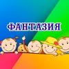 """Семейный центр """"Фантазия"""""""