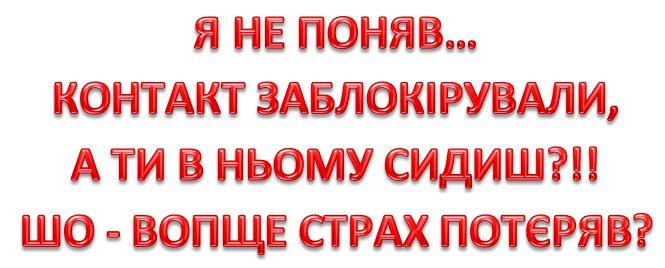 Блокування соціальних мереж вконтакте та одноклассники в Україні. Як обійти?