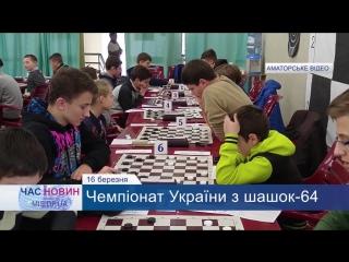 2017. Шашки-64. Київ. Чемпіонат України серед молоді