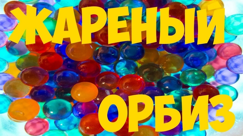 ОРБИЗ шарики научились танцевать и петь. Эксперимент с орбиз. Orbeez fun experiment