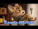 Маша и Медведь - Кошки-мышки 58 серия