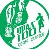 """СЕРИЯ СТАРТОВ """"УРАЛ-100"""""""