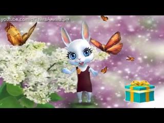 [v-s.mobi]ZOOBE зайка Поздравление Валерии С Днём Рождения !.360p