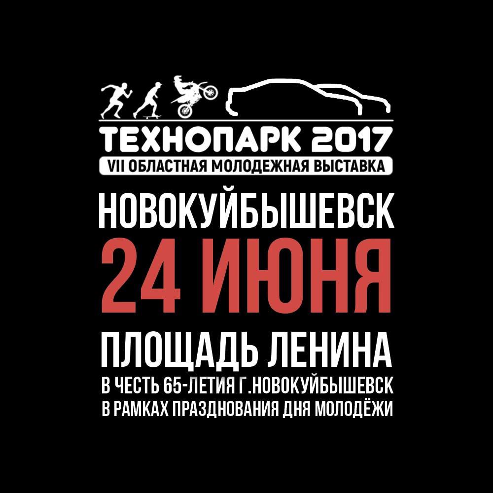 Афиша Самара Фестиваль Технопарк 2017. 24 июня