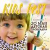 Kids Fest на фестивале Жара