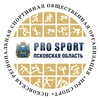 """""""PRO SPORT"""" (PSковская область)"""