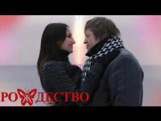 Рождество - Уколи меня в сердце (Премьера )